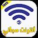 Download واي فاي مجاني للجميع Prank 1.0 APK