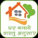 Download घर बनाये वास्तु अनुसार 1.3 APK