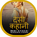 Download देसी कहानी - Desi Kahani 1.1 APK