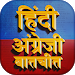 Download हिंदी अंग्रेजी बातचीत Learn English Spoken Hindi 1.1 APK