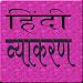 Download हिंदी व्याकरण / Easy Hindi Grammer 1.0 APK