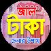Download জাল টাকা চেনার উপায় 1.0.0 APK