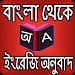 Download বাংলা থেকে ইংরেজি অনুবাদ 23.0 APK