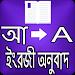 Download বাংলা থেকে ইংরেজি অনুবাদ শিখুন 8.0 APK