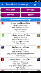 Download বিশ্বকাপ ক্রিকেট ২০১৯ সময়সূচি 3.3 APK