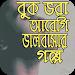 Download বুক ভরা আবেগি ভালবাসার গল্প- অমর প্রেম কাহিনী 1.2 APK