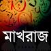 Download নূরানী কুরআন শিক্ষা 2.2 APK