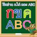 Download ท่อง ก ไก่ ท่อง ABC 1.1 APK