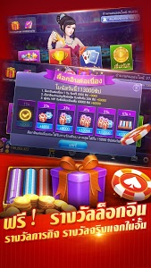screenshot of เก้าเกไทย version 2.7.7