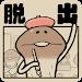 Download なめよん 〜なめこの 脱出ゲーム 〜 1.0.2 APK