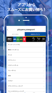 Download プレーヤーズパスポート by アルペングループ 5.8.3.0.41b6772 APK