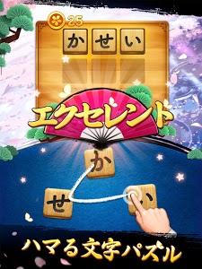 screenshot of 単語パズル-文字をつなげて遊ぶ脳トレゲーム version 1.6