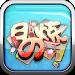 Download 日之煉 1.4 APK