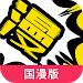 Download 漫畵人国漫版 2.7.3.3 APK