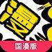 Download 漫画人国漫版 - 官方专为华人漫画打造 2.7.3.6 APK
