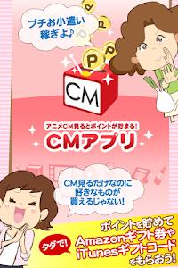Download 無料でギフト券に交換!CMアプリでプチお小遣い稼ぎ♪ 1.25 APK