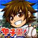 Download 熱血棒球-我們的甲子園 6.1.1 APK