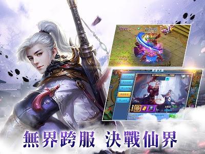 Download 紫青雙劍 1.2.4 APK