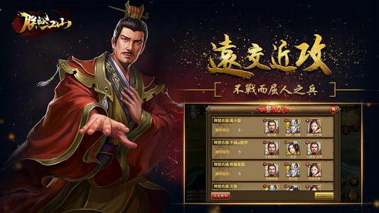 screenshot of 朕的江山-經典三國志對戰版 version 1.1.2