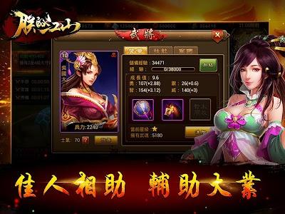 screenshot of 朕的江山-經典三國志對戰版 version 1.0.1