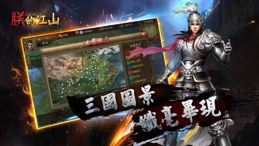 screenshot of 朕的江山-百萬三國死忠的選擇 version 0.6.3