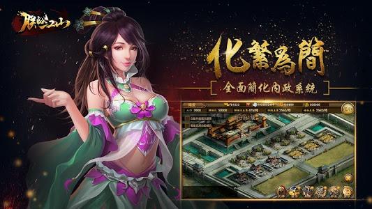 screenshot of 朕的江山-經典三國志對戰版 version 1.0.7