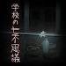 Download 脱出ゲーム 学校の七不思議 -恐怖からの脱出- 1.0.5 APK
