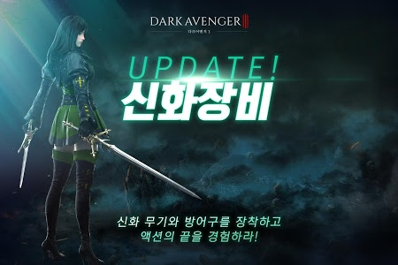 Download 다크어벤저3 1.20.0 APK