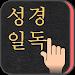 Download 성경일독Q (강제로 성경읽기,잠금화면에서 성경한구절씩) 2.0.3 APK
