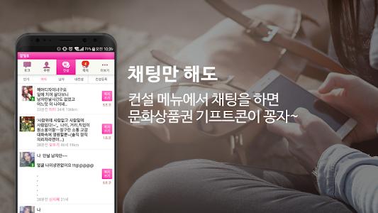 screenshot of 앙팅S - 남친여친 랜덤채팅 version 1.0.6