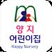 Download 양지어린이집 5.4.0.01 APK