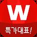 Download 위메프 - 특가대표 (특가 / 쇼핑 / 쇼핑앱 / 쿠폰 / 배송) 4.36.1 APK