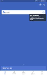 screenshot of 토스 : 금융이 쉬워진다 version 3.51.2