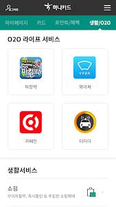 Download 하나카드 App 4.2.1 APK