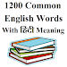 Download 1200 Common English Words 1.1 APK