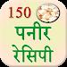 Download 150 Paneer Recipes Hindi 1.1 APK
