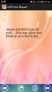 Download 2018 Hindi Shayari Latest 5.0 APK