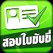 Download สอบใบขับขี่2561 DrivingLicence 4.4 APK