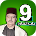 Download باب الحارة 9 / Bab Al Hara 9 2.0 APK