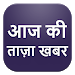 Download Aaj ki Taza Khabar, News Fatafat Hindi 11 APK