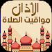 Download Al Athan : Prayer Times 1.2 APK