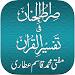 Download Al Quran with Tafseer (Explanation) 1.1.9 APK