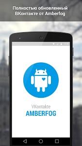 Download Amberfog for VK 4.153.708 APK