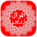 Download Aqwal-e-zareen 1.1 APK