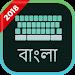 Download Bangla Keyboard 1.4.0.1 APK