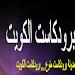 Download BcQ8 برودكاست الكويت 1.2.2.287 APK