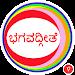 Download Bhagavad Gita - Kannada 1.0.5 APK