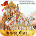 Download Bhagavad-Gita in Hindi 2.8.0 APK