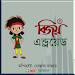 Download Bijoy Bangla বিজয় বাংলা 2.0 APK