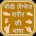 Download Body Language Sharir Ki Bhasha 1.0 APK